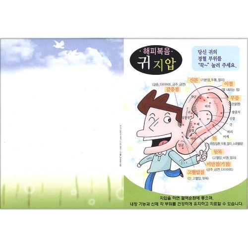 [해피복음] 건강전도지 - 복음 귀지압 (A5형/100매)