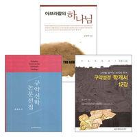 윤영탁 목사 저서 세트(전3권)