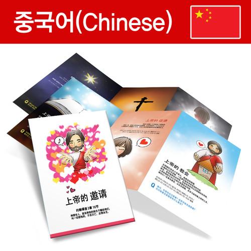전도지:가장 멋진 초대-중국어(2매입)
