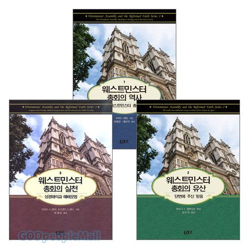 P&R 웨스트민스터 시리즈 세트(전3권)