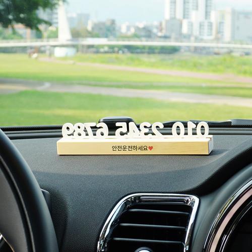 바인즈 차량용방향제 주차번호판