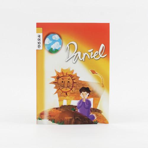 성경인물 어린이노트 - 국어10칸(다니엘)