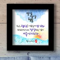 데코헤븐리 말씀액자 - 맡김, 경영, 형통(W047)