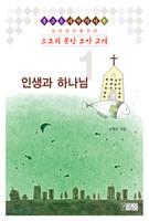 [개정판] 소요리문답 요약교재 시리즈 1 (인생과 하나님)