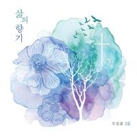 주창훈 2집 - 삶의 향기 (CD)