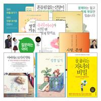 2016년 출간(개정)된 자녀양육 관련도서 세트(전12권)