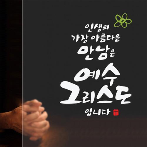 [리빙스티커]아름다운만남-LWS