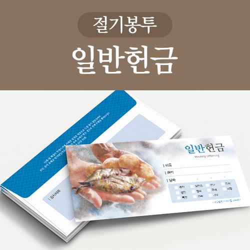 피콕 절기봉투-일반헌금(50매)