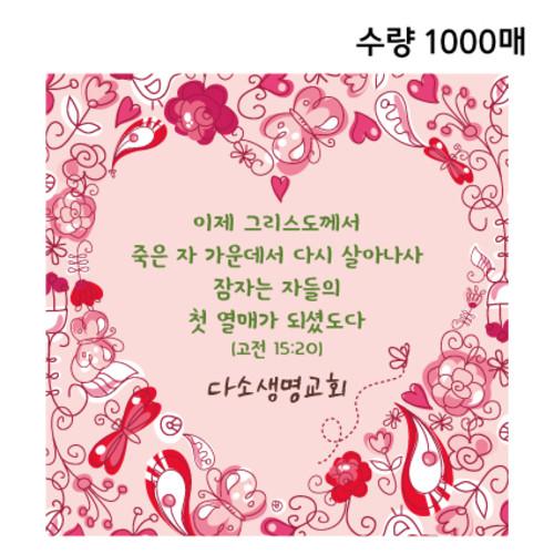 부활절스티커-005  (수량_1,000매 )