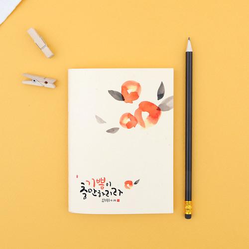 청현재이 말씀꽃 노트 04.프리(주황)