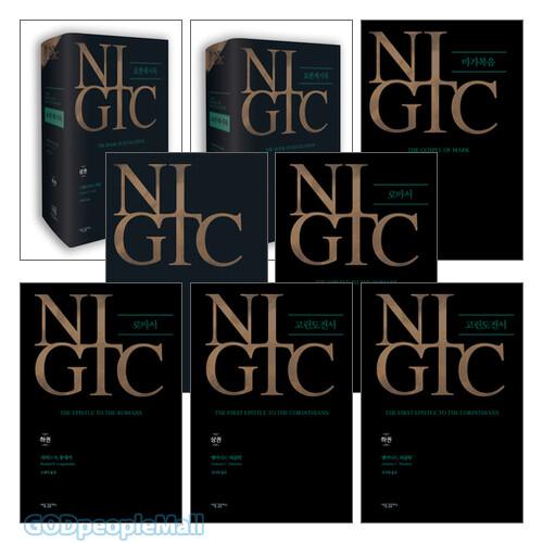 NIGTC 성경주석 세트 (전6권)