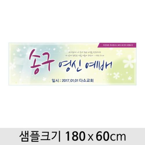 송구영신예배현수막-007 ( 180 x 60 )