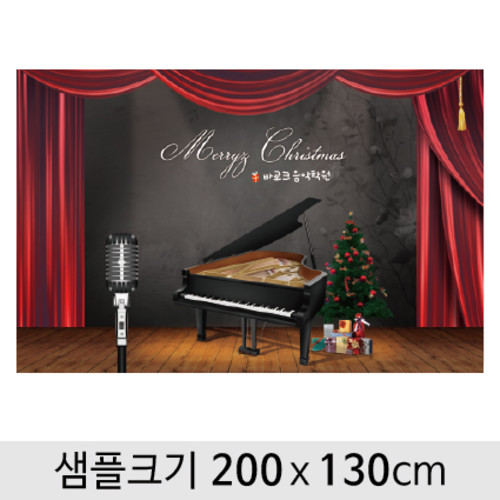 무대배경현수막-062 ( 200 x 130 )