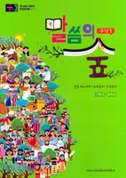 2019년 1학기 GPL플러스Ⅰ- 1 아동부 고학년 (어린이용)- 통합공과
