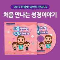 2019공과 영아부 - 처음 만나는 성경이야기 (찬양CD)