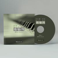 기도를 여는 끊이지 않는 찬송가 vol.3 - 새벽기도 필요음악 (CD)