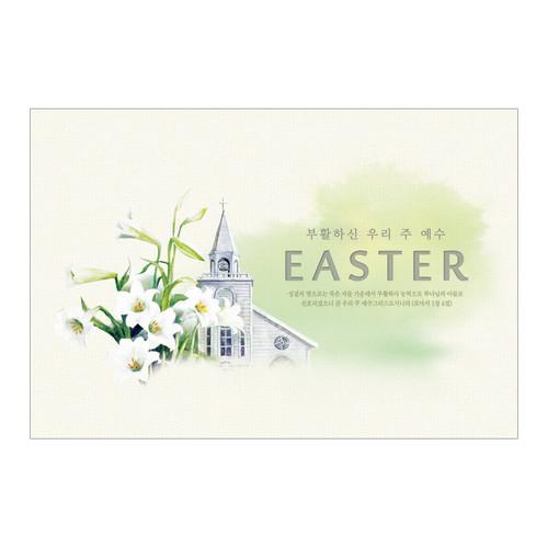 부활절 카드 - 부활하신 우리 주 예수 (#9132)