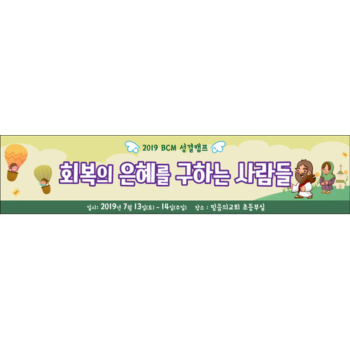 여름성경학교239w(성결교) (500cm x 90cm)