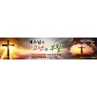 교회사순절현수막-009 (400 x 90)