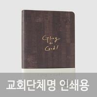 [교회단체명 인쇄용] 2020 생명의말씀사 다이어리 (하이옴-고급)