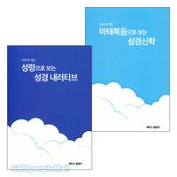 김재홍 목사의 성경신학 세트(전2권)