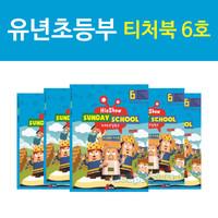 히즈쇼 주일학교 티처북 6호 (유년초등부)