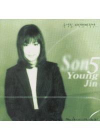 손영진,다섯번째찬양...(cd)