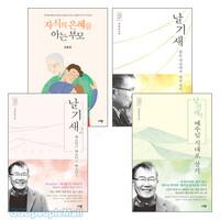 김동호 목사 2019~2020년 출간(개정)도서 세트 (전4권)