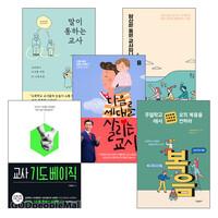 교회학교교사 관련 2019~2020년 출간(개정) 도서 세트 (전6권)