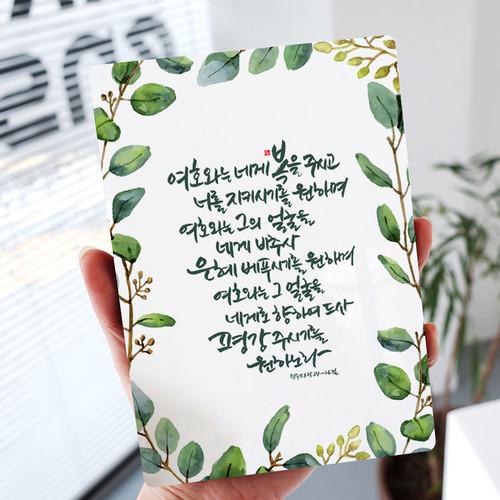 캘리 성경말씀액자 - DA0339 민수기 6장 24~26절