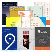 예배론 연구와 설교 관련 2020년 출간(개정)도서 세트(전9권)