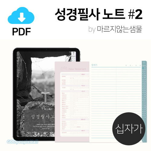 성경필사_신구약 노트 2 (십자가) PDF 서식 by 마르지않는샘물 / 이메일발송 (파일)