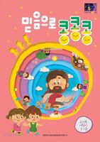 [예약판매] 2021년 2학기 GPLS 유아부 (어린이) - 통합공과