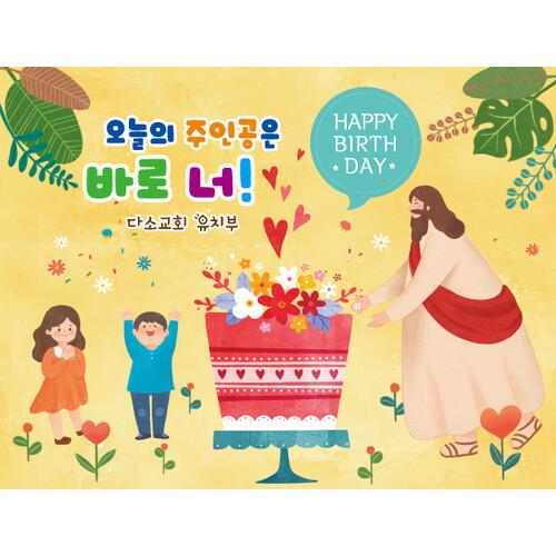 교회생일현수막-021 ( 200 x 150 )