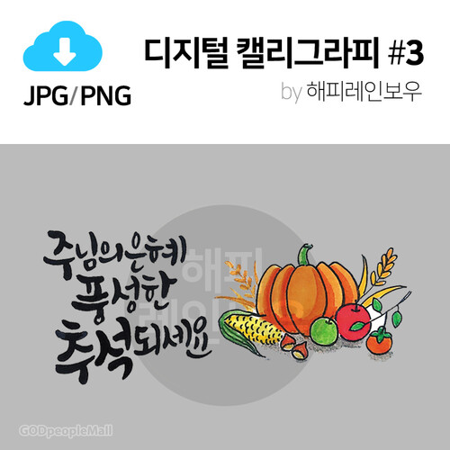 디지털 캘리그라피 3 주님의 은혜 풍성한 추석 by 해피레인보우 / 이메일발송(파일)