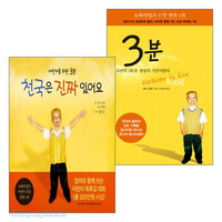 3분 - 부모 어린이가 함께 읽는 도서 세트(전2권)