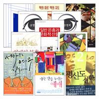 송인규 교수 저서 세트(전13권)