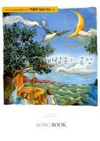 시와 그림 3집 - 바람속의 음성 (악보)