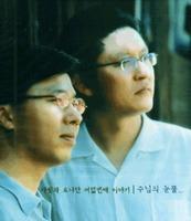 다윗과 요나단 8 - 주님의 눈물 (CD)