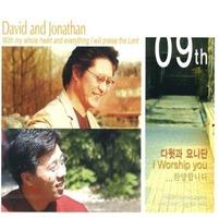 다윗과 요나단 9 - 찬양합니다 (2CD)