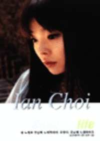 Song of Life - Ian Choi (Tape)