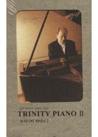 트리니티 피아노 2 (Tape)