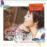 김연숙 - 더 가스펠 (2CD)