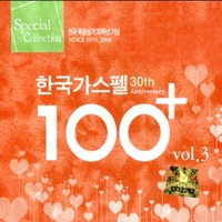 한국 가스펠 100 Vol.3 (4CD)