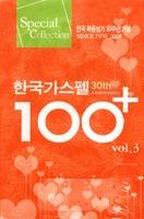 한국 가스펠 100 Vol.3 (4TAPE)