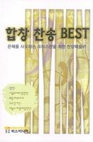 합창 찬송 BEST (3TAPE)