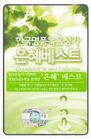 은혜베스트 - 한국명품복음성가 (3TAPE)