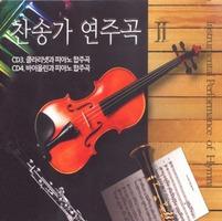 찬송가 연주곡Ⅱ(2CD)