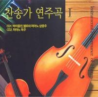 찬송가 연주곡Ⅰ(2CD)