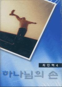 최인혁 4 - 하나님의 손 (Tape)